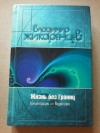Купить книгу Жикаренцев В. - Жизнь без Границ. Концентрация - Медитация