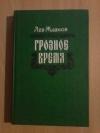 Купить книгу Жданов Л. Г. - Грозное время
