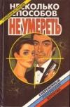 Купить книгу Николай Псурцев - Несколько способов не умереть
