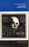 Купить книгу Френкель, В.Я. - Эйнштейн-изобретатель