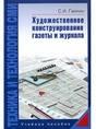купить книгу С. И. Галкин - Техника и технология СМИ. Художественное конструирование газеты и журнала.