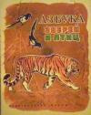 Купить книгу [автор не указан] - Азбука зверей и птиц
