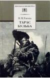 Купить книгу Гоголь Николай Васильевич - Тарас Бульба.