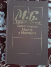 Купить книгу Булгаков М. А. - Белая гвардия. Мастер и Маргарита