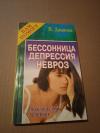 Купить книгу Даников Н. И. - Бессонница, депрессия, невроз