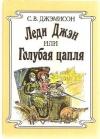 Купить книгу Джемисон С. В. - Леди Джейн, или Голубая цапля