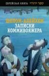 Купить книгу Шолом-Алейхем - Записки коммивояжера