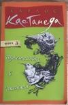Купить книгу Карлос Кастанеда - Путешествие в Икстлан