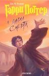 Купить книгу Ролинг, Дж. К. - Гарри Поттер и Дары Смерти