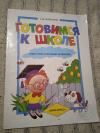 Купить книгу Капустина Г. М. - Готовимся к школе. Подготовка к обучению математике