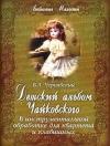 Купить книгу Чернявский В. - Детский альбом Чайковского в инструментальной обработке для квартета и клавишных