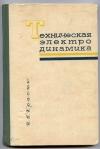 Красюк Н. П. - Техническая электродинамика. Электродинамика и распространение радиоволн. часть 1. Учебное пособие.