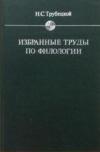 Купить книгу Трубецкой Н. С. - Избранные труды по филологии