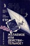 Купить книгу Коновалов, В.Ф. - Желаемое или действительное? (Экскурсия в тайны психики)