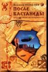 Купить книгу Алексей Ксендзюк - После Кастанеды: дальнейшее исследование