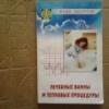 Купить книгу Лапп, С.К. - Лечебные ванны и тепловые процедуры