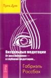 Купить книгу Габриэль Россбах - Визуальные медитации. От расслабления - к глубокой медитации...