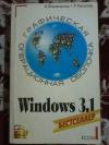 Купить книгу Фаненштих Клаус; Хаселир Райнер - Операционная среда Windows 3.1
