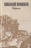 купить книгу Новиков Николай - Избранное