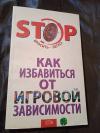 Купить книгу Быковская Е. В. - Как избавиться от игровой зависимости