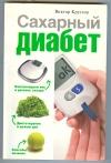 Круглов В. - Сахарный диабет.