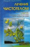 Купить книгу Л. А. Костина - Лечение чистотелом