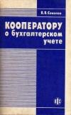 Купить книгу Соколов, В.Я. - Кооператору о бухгалтерском учете