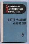 Купить книгу  - Интегральные уравнения. Серия: Справочная математическая библиотека. т