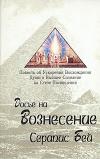 Купить книгу Бей, Серапис - Досье на Вознесение. Повесть об Ускорении Восхождения Души в Высшее сознание на Стезе Посвящение