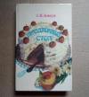 Купить книгу Лемкуль Л. М. - Праздничный стол.