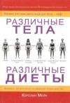 Купить книгу Мейн К. - Различные тела - различные диеты