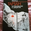 Купить книгу Бэрроуз Эдгар - Тарзан. Возвращение в джунгли