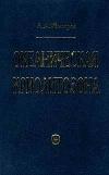 Купить книгу Жигарев Л. - Океаническая криолитозона