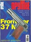 Купить книгу  - Оружие: журнал. N 3, 2005 г.