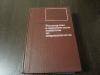 Купить книгу архангельский г. в. - руководство к практическим занятиям по невропатологии
