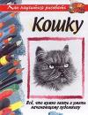 Купить книгу Беннет, Даррен - Как научиться рисовать кошку