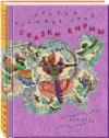 купить книгу  - Сказки Бирмы