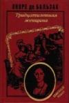 Купить книгу Бальзак, Оноре Де - Тридцатилетняя женщина. Беатриса