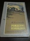 Купить книгу Емельянова Н. А. - Рождение командира
