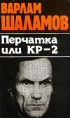 Шаламов В. - Перчатка или КР-2