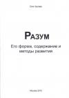 Купить книгу Олег Булаев - Разум: Его форма, содержание и методы развития
