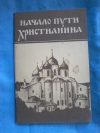 Купить книгу  - Начало пути христианина