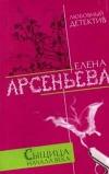 Арсеньева Елена - Сыщица начала века