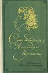 купить книгу Бонди, С. - Стихотворения Александра Пушкина