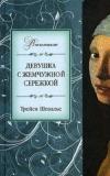 Купить книгу Трейси Шевалье - Девушка с жемчужной сережкой