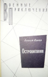 Купить книгу Азаров, Алексей - Островитянин
