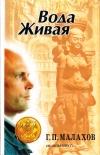 Купить книгу Г. П. Малахов - Вода живая: Авторский учебник