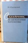 купить книгу М. Я. Выгодский - Справочник по элементарной математике. Таблицы, арифметика, алгебра, геометрия, тригонометрия, функции и графики