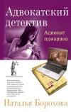 купить книгу Борохова Н. - Адвокат призрака