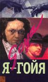 Купить книгу Ирина Зорина - Я - Гойя